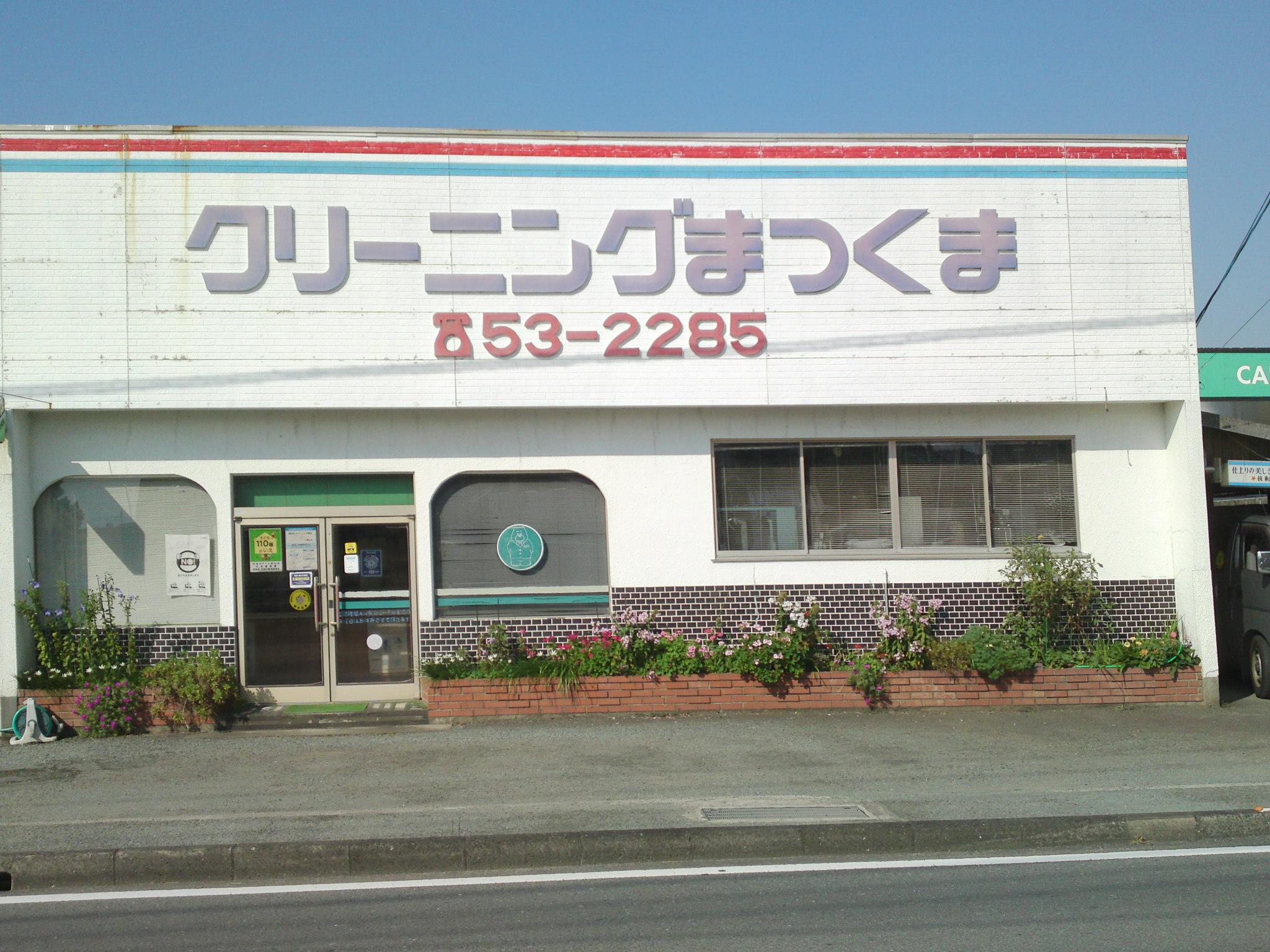 松熊クリーニング店