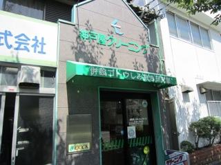 神戸屋クリーニング㈱