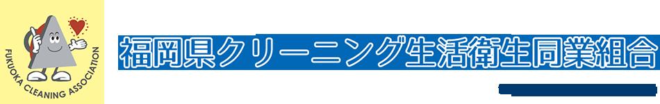 福岡県クリーニング生活衛生同業組合